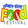 Food Festival 2016 (BHOJON A BANGLA 2016)