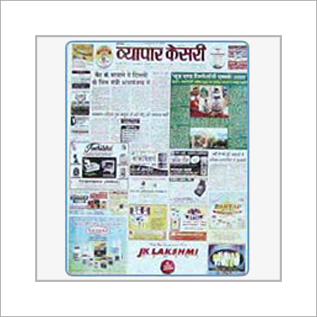 Vyapar Kesari (Hindi Daily)