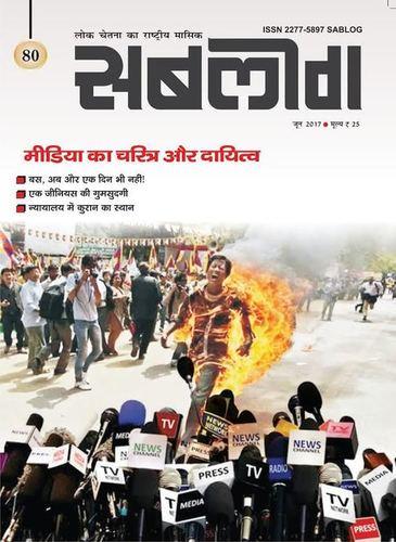 Sablog Media Ka Charitra And Dayitwa