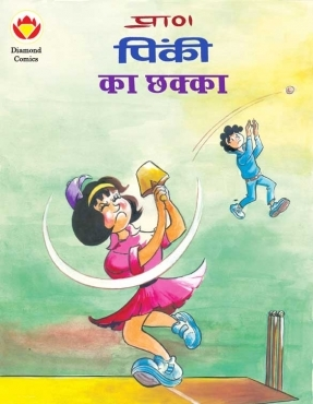 Pinki And Sixer Comics