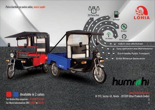 E-Rickshaw (DX PAX/CARGO)