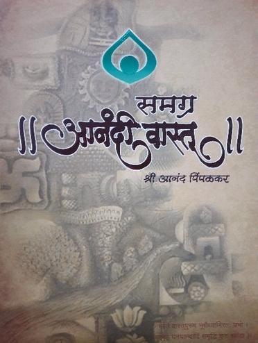 Samagra Rashi Granth