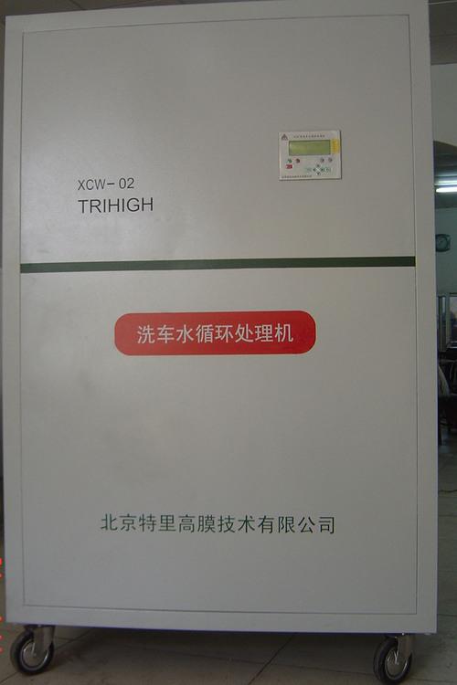 washing machine water recycling