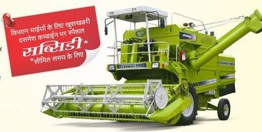 Industrial Self Combine Harvester