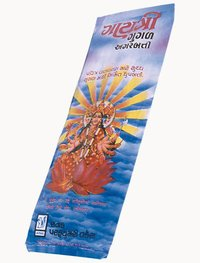 Gayatri Guggal Incense Sticks