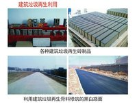 Construction Waste Regeneration Bricks