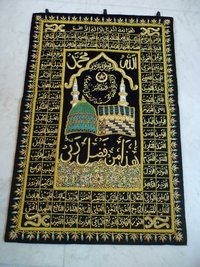 Allah Wall Hanging