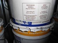 Zinc 66 Powder