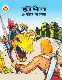He-Man Hindi
