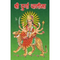 Durga Chalisa Book