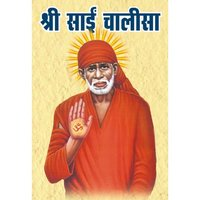 Sai Chalisa Book