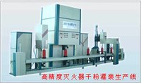 High-Precision Dry Powder Automatic Filling Product Line