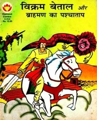 Vikaram Betal and The Repentence of Brahman Comics