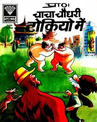 Chacha Chaudhary Tokyo Mein Comics
