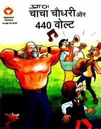 Chacha Chaudhary And 440 Volt Comics