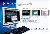 Ruizhou Footwear Cad Recost System