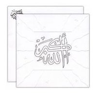 Sober Look Muslim Wedding Cards