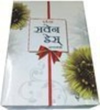 Seven Days Premium Incense Sticks