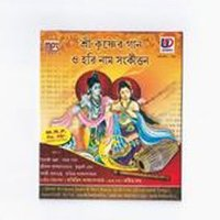 Krishna Song CD
