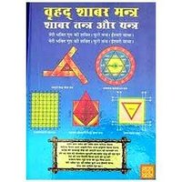 Shabhar Mantra Services