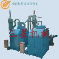 Aluminum Plastic Recycling Machines