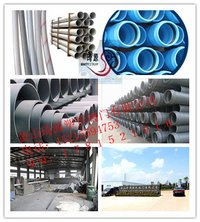 UPVC/PVC Water Supply/Drainage Pipe