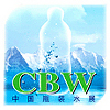 CBW - China High End Water And Hydrogen Health Expo 2017
