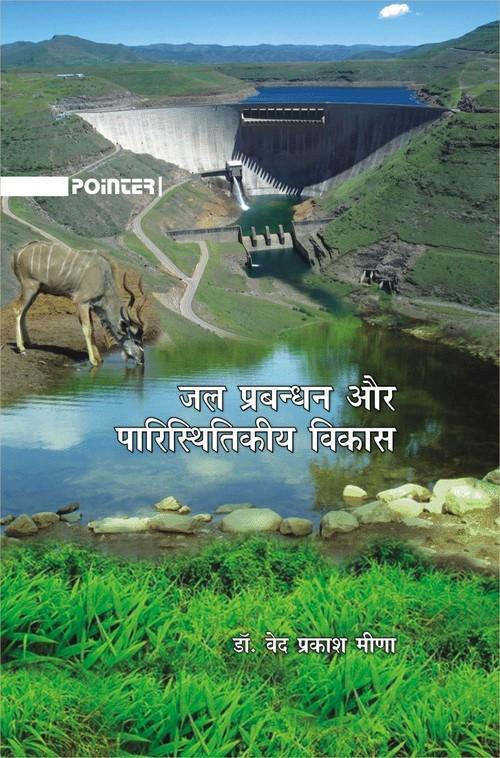 jal sanrakshan hindi