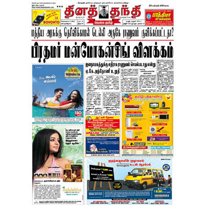 Oct 13,  · Thanthi TV is a News Channel in Tamil Language, based in Chennai, catering to Tamil community spread around the world. We are available on all DTH platforms in Indian alltechlife.ml: K.