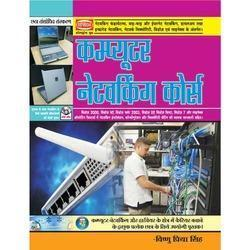 Computer Networking Course (Hindi) Books in  Ansari Road