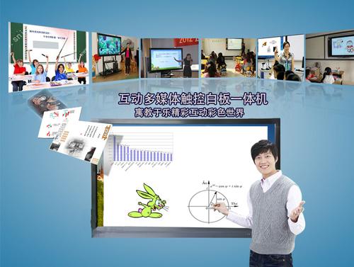 Electronic Whiteboards in   Guangzhou