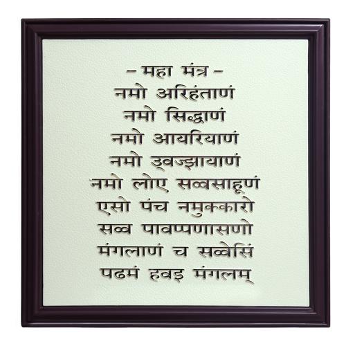 Navkar Mantra Frames in  Jogeshwari (W)