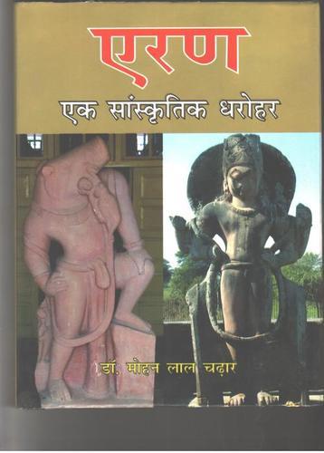 Eran Ek Sanskritik Dharohar Books in  Prem Nagar - Nangloi