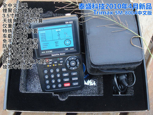 Trimax Rapid Satellite Meter (SM-800A)