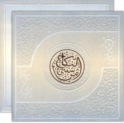 Muslim Wedding Invitation Cards in Ajmer Road Jaipur Distributor