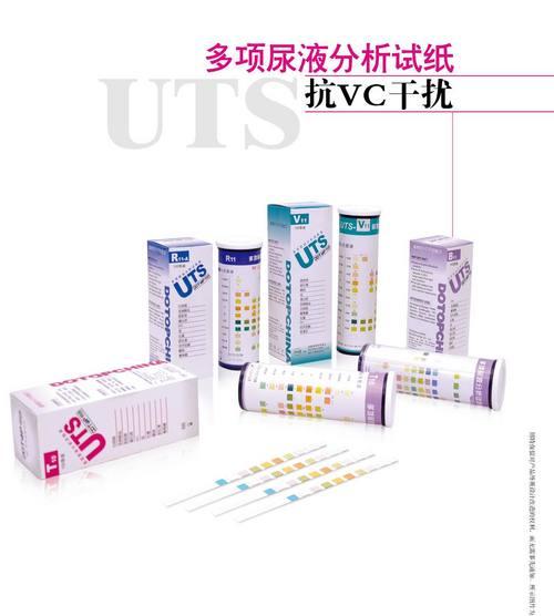 Urine Reagent Strips