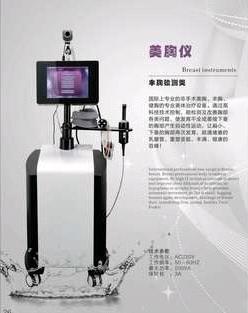 Breast Care Device