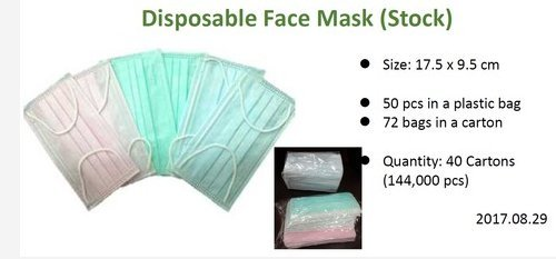 Disposable Face Mask (Stock) in   AnDing Dist. Tainan