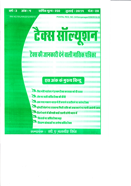 Tax Solution Monthly Hindi Book