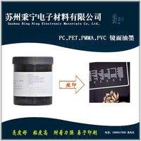 Imitation Plating Silver Highlight PC. PET. PMMA, PVC Screen Printing Mirror Silver Ink