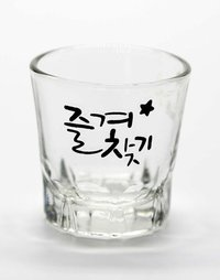 Soju Glass Cup Tumbler