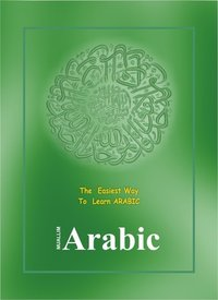 The Easiest Way To Learn Arabric Software Cd