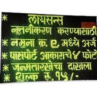 Outdoor Multi-Colour Multilingual Animated Display