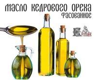 Pine Nut Kernels Oil