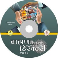 Brahman Business Directory Cd