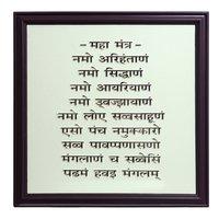 Navkar Mantra Frames