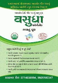 Vasudha Green Solutions