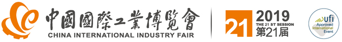 China International Industry Fair (CIIF)