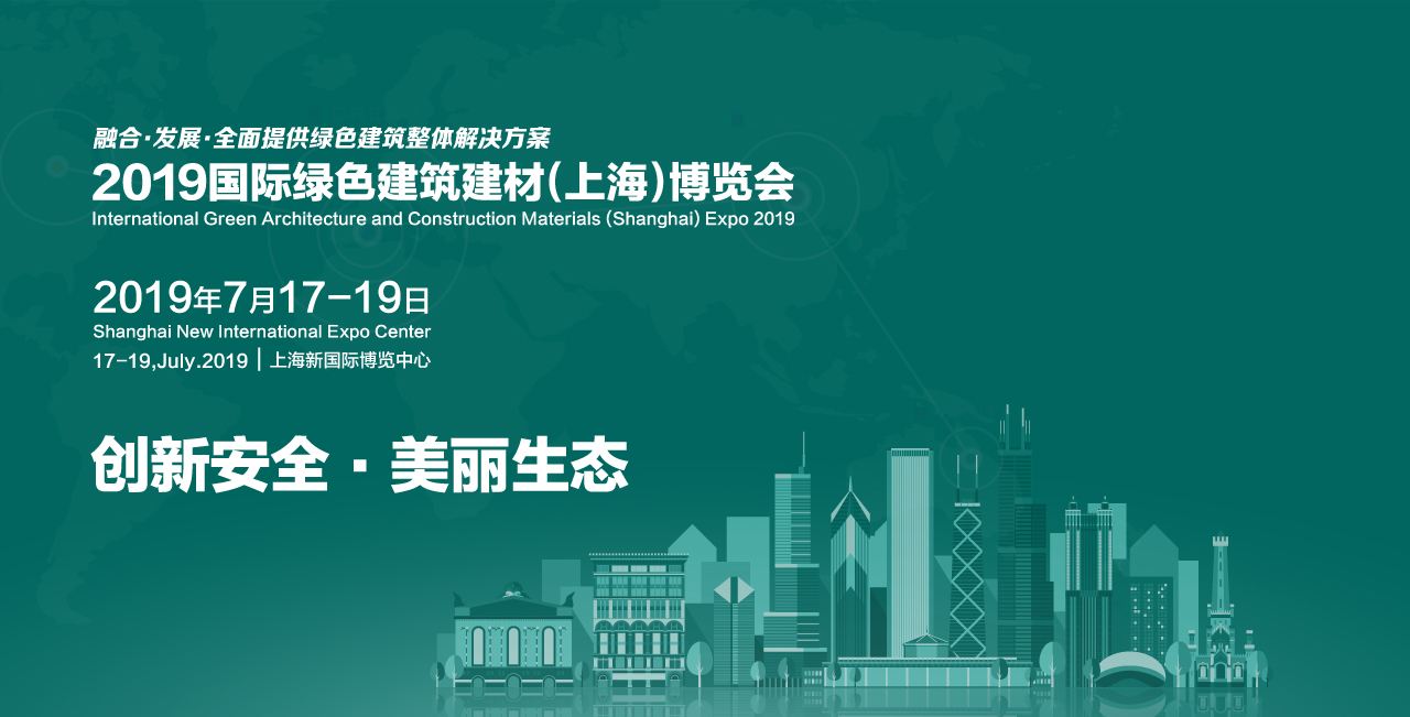 International Green Architecture and Construction Materials (Shanghai) Expo 2019