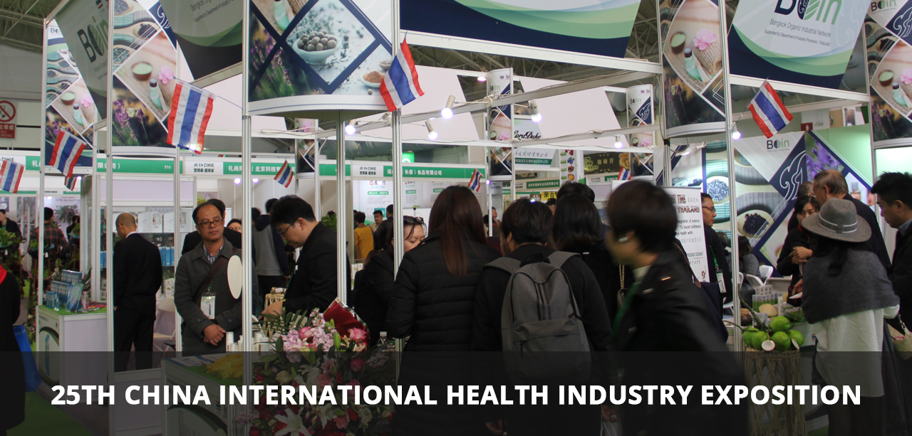 The 23rd China (Beijing) International Organic Green Food & Ingredients Exhibition 2019